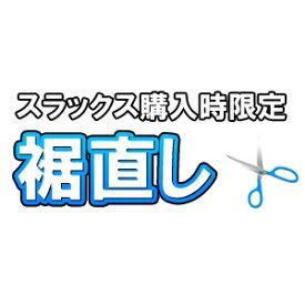 【【最大3000円OFFクーポン】】裾直し(スラックスご購入時限定)
