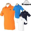 KAPPA GOLF カッパゴルフ 春夏ウエア 半袖シャツ KC712SS15 【あす楽対応】