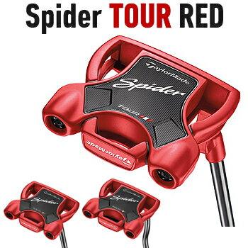 【追加モデル】TaylorMade(テーラーメイド)日本正規品 Spider TOUR RED (スパイダーツアーレッド)パター 2018新製品【あす楽対応】