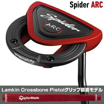 TaylorMade(テーラーメイド)日本正規品 Spider ARC(スパイダーアーク)パター 2018モデル Lamkin Crossbone Pistolグリップ装着モデル【あす楽対応】