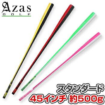 Azas GOLF(アザス ゴルフ) ゴルフスイング練習器 スタンダード「ST」【あす楽対応】
