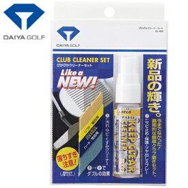 ダイヤゴルフ日本正規品 ぴかぴかクリーナーセット(クラブ磨きセット)「OL−403」