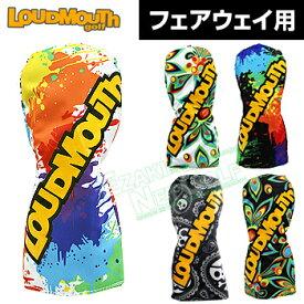 LOUDMOUTH GOLF (ラウドマウス ゴルフ日本正規品) フェアウェイ用ヘッドカバー 「LM-HC0002/FW」【あす楽対応】