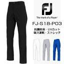 FOOTJOY フットジョイ プロドライ パフォーマンスパンツ 2018春夏モデル FJ-S18-P03 【あす楽対応】