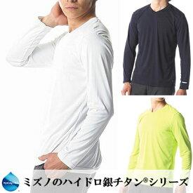 MIZUNO(ミズノ)日本正規品 ハイドロ銀チタン 長袖Vネックシャツ メンズアンダーウエア 「A2MA8055」【あす楽対応】