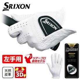 ダンロップ日本正規品 SRIXON(スリクソン) 天然皮革 ゴルフグローブ 2018モデル ツアープロ使用モデル 「左手用」 「GGG-S022」【あす楽対応】