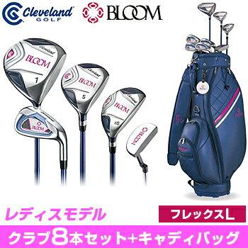 クリーブランドゴルフ日本正規品BLOOMPACKAGESETレディスクラブ8本セット(W#1、W#5、H5、I#7、I#9、PW、SW、パター)+キャディバッグ2018新製品「女性向けレディスセット」【あす楽対応】