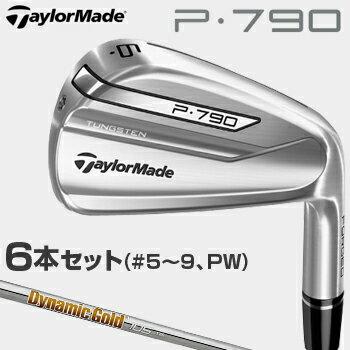 テーラーメイド日本正規品 P790 アイアン DynamicGold105スチールシャフト 6本セット(#5〜9、PW)【あす楽対応】