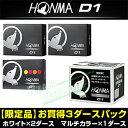 【限定品】 HONMA GOLF(本間ゴルフ) D1 ゴルフボール お買得3ダースパック (ホワイト×2ダース、マルチカラー1ダース)【あす楽対応】