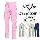 Callaway GOLF キャロウェイゴルフ 2018春夏モデル テーパードパンツ241-8120514 【あす楽対応】