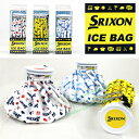 ダンロップ日本正規品 SRIXON(スリクソン) アイスバッグ 氷のう (氷嚢) 2018新製品 「GGF-22102」【あす楽対応】