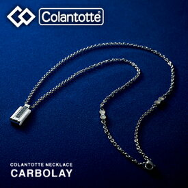 ColanTotte(コラントッテ)日本正規品 コラントッテ ネックレス CARBOLAY (カーボレイ) 男女兼用 磁気ネックレス 「ABAPQ04」【あす楽対応】