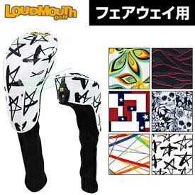 LOUDMOUTH GOLF (ラウドマウス ゴルフ日本正規品) フェアウェイ用ヘッドカバー 2018モデル 「LM-HC0006/FW」【あす楽対応】