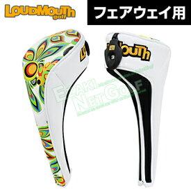 LOUDMOUTH GOLF (ラウドマウス ゴルフ日本正規品) フェアウェイ用ヘッドカバー 2018モデル 「LM-HC0005/FW」【あす楽対応】