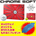 Callaway(キャロウェイ)日本正規品 CHROME SOFT(クロムソフト) 2018新製品 ゴルフボール1ダース(12個入)【あす楽対応】
