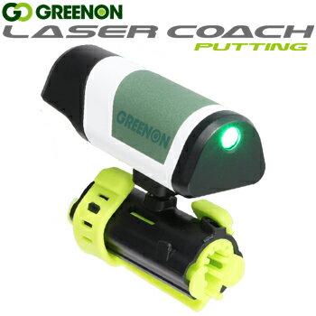 GreenOn(グリーンオン) MASA日本正規品 LASER COACH PUTTING (レーザーコーチパッティング) エントリーモデル 「G013PM」 ゴルフ練習用品【あす楽対応】