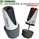GreenOn(グリーンオン) MASA日本正規品 LASER COACH SWING (レーザーコーチスイング) 「G013S」 ゴルフ練習用品【あす…