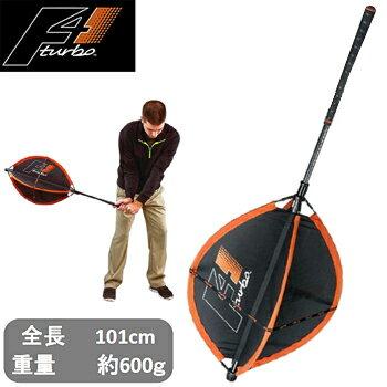 Lite(ライト)F4TurboSwingTrainer(エフフォーターボスイングトレーナー)スイング練習器「G-206」「ゴルフ練習用品」【あす楽対応】