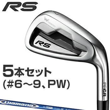 PRGR(プロギア)日本正規品 新RSアイアン 2018新製品 Diamana for PRGRカーボンシャフト 5本セット(#6〜9、PW) 【あす楽対応】