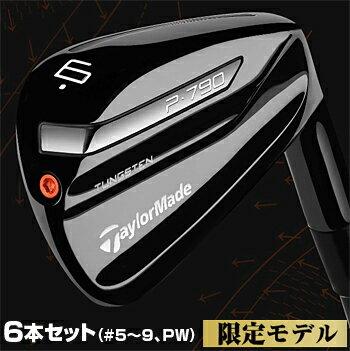 【限定品】テーラーメイド日本正規品 P790 BLACKアイアン DynamicGold105 ONYX BLACKスチールシャフト 6本セット(#5〜9、PW) 【あす楽対応】