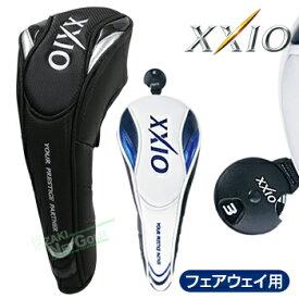 ダンロップ日本正規品 XXIO(ゼクシオ) フェアウェイウッド用ヘッドカバー 2017モデル 「GGE-X090F」【あす楽対応】