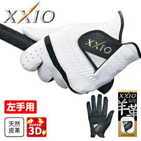 【【最大3000円OFFクーポン】】ダンロップ日本正規品 XXIO(ゼクシオ) 羊皮ゴルフグローブ 2018モデル 「左手用」 「GGG-X012」【あす楽対応】