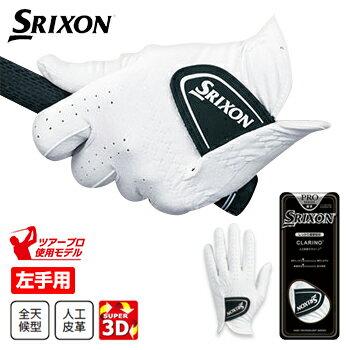 ダンロップ日本正規品 SRIXON(スリクソン) クラリーノ ゴルフグローブ 2018モデル ツアープロ使用モデル 「左手用」 「GGG-S024」【あす楽対応】