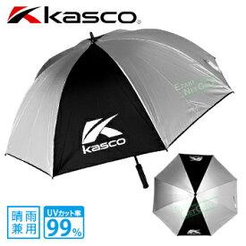 キャスコ日本正規品 晴雨兼用 大判 銀傘 ゴルフアンブレラ 2018モデル UVカット率99%以上 「PRU-001」【あす楽対応】