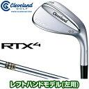 クリーブランドゴルフ日本正規品 RTX4 ウェッジ ツアーサテン仕上げ ダイナミックゴールドスチールシャフト ※レフト…