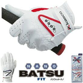kasco(キャスコ) BATSU FIT NANO (バツフィットナノ) ゴルフグローブ(左手用) 2018モデル 「SF-1820」【あす楽対応】