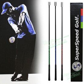 【【最大4400円OFFクーポン】】SuperSpeed Golf (スーパースピードゴルフ)日本正規品 男性用 3本セット(緑+青+赤) 「ゴルフスイング練習器」【あす楽対応】