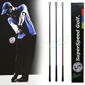 SuperSpeed Golf (スーパースピードゴルフ)日本正規品 男性用 3本セット(緑+青+赤) 「ゴルフスイング練習器」【あす楽対応】