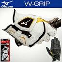 MIZUNO(ミズノ)日本正規品W−GRIP(ダブルグリップ)ゴルフグローブ「右手用」「5MJMR551」【あす楽対応】