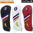 CASTELBAJAC SPORT(カステルバジャック)日本正規品 フェアウェイ用ヘッドカバー 「CBF020」 【あす楽対応】