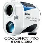 【【最大3000円OFFクーポン】】Nikon(ニコン) ゴルフ用レーザー距離計 COOLSHOT PRO STABILIZED (クールショットプロ スタビライズド 「G-917」【あす楽対応】