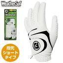 FOOTJOY(フットジョイ)日本正規品 WeatherSof(ウェザーソフ) 指先ショートタイプ メンズ ゴルフグローブ(左手用) 「FGWF8ST」 【あす楽対応】