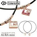 ColanTotte日本正規品 コラントッテ TAO ネックレススリム AURA mini (アウラミニ) 2019モデル女性用 磁気ネックレス …