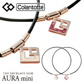 ColanTotte日本正規品 コラントッテ TAO ネックレススリム AURA mini (アウラミニ) 2019モデル女性用 磁気ネックレス 「ABAPR」【あす楽対応】
