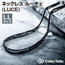 ColanTotte(コラントッテ)日本正規品 ネックレス LUCE (ルーチェ) 2019モデル男性用 磁気ネックレス LLサイズ 「ABAPK…
