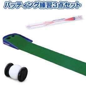 ダイヤゴルフ日本正規品 パッティング練習3点セット (TR-432+AS-096+AS-408) 「ゴルフ練習用品」【あす楽対応】