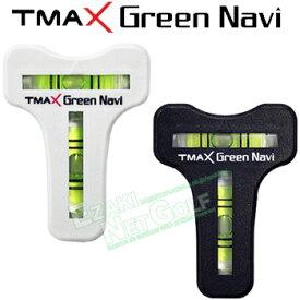 MATRO GOLF 水平器ボールマーカー TMAX Green Navi 「TMAX-01」【あす楽対応】
