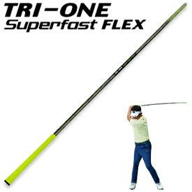 ROYAL COLLECTION (ロイヤルコレクション)日本正規品 TRI-ONE Superfast FLEX (トライワンスーパーファストフレックス) 2018モデル ゴルフスイング練習器【あす楽対応】