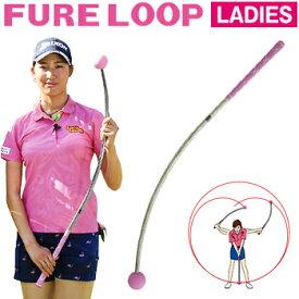 Lynx(リンクス) FURELOOP ピンク (フレループレディス) カーブ型スイング練習器 2019モデル 「ゴルフ練習用品」【あす楽対応】