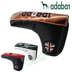 adabat(アダバット) パターカバー(ブレード用) 2019モデル 「ABP400」【あす楽対応】