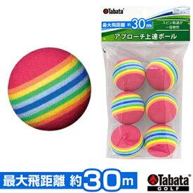 Tabata(タバタ)日本正規品 スピナーボール(6球入) 「GV-0305」 「ゴルフアプローチ練習用品」 【あす楽対応】