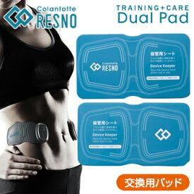 ColanTotte(コラントッテ)日本正規品 RESNO(レスノ) Dual Pad(デュアルパッド) 交換用ゲルパッド 2019モデル 「AJFZB00F」【あす楽対応】
