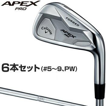 【【楽天CARD&エントリーで最大P12倍】】Callaway(キャロウェイ)日本正規品 APEX PROアイアン 2019新製品 NSPRO950GHスチールシャフト 6本セット(#5〜9、PW)【あす楽対応】