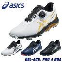 【【最大3300円OFFクーポン】】ASICS(アシックス) GEL-ACE PRO4 Boa ゲルエース プロ 4 ボア ソフトスパイク ゴルフ…