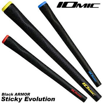 【限定品】IOMIC(イオミック) ブラックアーマー Sticky Evolution (スティッキーエボリューション) ウッド&アイアン用グリップ(1本) 【あす楽対応】