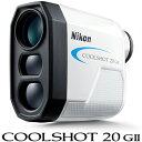 Nikon(ニコン) COOLSHOT 20 GII (クールショット) 2019モデル「G-801」 「ゴルフ用レーザー距離計」 【あす楽対応】